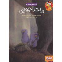 کتاب اردکهای بنفش ۴