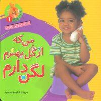 کتاب شعر آموزش دستشویی رفتن برای کودکان