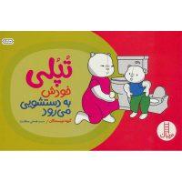 کتاب داستان برای آموزش دسشویی رفتن به کودکان /کتاب تپلی خودش به دسشویی می رود