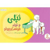 کتاب داستان آموزنده/کتاب تپلی و تولدخواهرکوچولو
