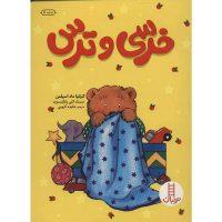 کتاب های نردبان درباره موضوع ترس در کودکان_کتاب خرسی و ترس