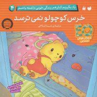 کتاب آموزنده کودک درباره ی ترس/کتاب من ترسیده ام نترسیده ام