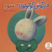 خرگوش کوچولوی حسود/کتاب کودک با موضوع آموزش کودک برای رهایی از حس حسادت