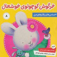 شناخت احساسات به کودکان/کتاب خرگوش کوچولوی خوشحال