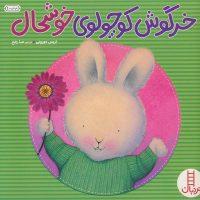 کتاب کودک دربارهی شناخت احساس شادی و عزت نفس در کودکان