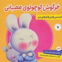 کتاب خرگوش کوچولوی عصبانی_شناخت احساس کودک و رهایی از احساس خشم