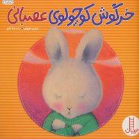 کتاب خرگوش کوچولوی عصبانی نشر نردبان