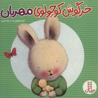 آموزش به کودک برای مهربان بودن با خودش/کتاب خرگوش کوچولوی مهربان