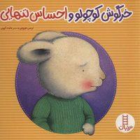 کتاب کودک با موضوع شناخت احساس تنهایی/کتاب خرگوش کوچولو و احساس تنهایی