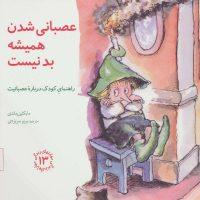 کتاب کودک برای آموزش شناخت کودک با احساساتش_کتاب عصبانی شدن همیشه بد نیست