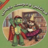 داستان کودک درباره احساس خجالت /کتاب فرانکلین و دوست خجالتی