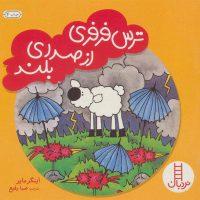 کتاب کودک درباره ی حس ترس کودکان وقتی صدای بلند می شنوند_کتاب ترس فرفری از صدای بلند