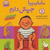 کتاب مامان بیا جیش دارم_کتاب آموزش دسشویی رفتن به کودکان