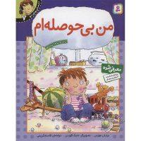کتاب آموزنده کودک/کتاب من بی حوصله ام