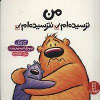 کتاب من ترسیده ام نترسیده ام /کتاب کودک درباره شناخت احساس ترس در کودکان