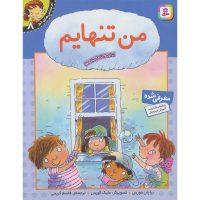 کتاب های آموزنده کودک با موضوع احساس تنهایی /کتاب من تنهایم