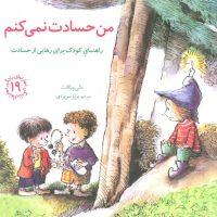 کتاب آموزنده کودک درباره ی رهایی کودک از حس حسادت