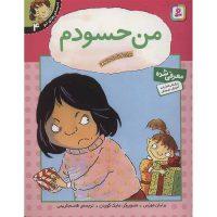 کتاب من حسودم/کتاب کودک با موضوع رهایی احساس حسادت از کودکان_