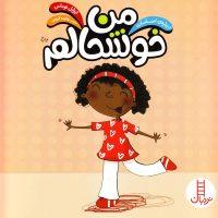 کتاب کودک با مضمون احساس شادی در کودکان و شناخت این احسا در درون آنها