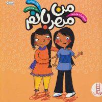 کتاب کودک آموزش شناخت احساسات/کتاب من مهربانم