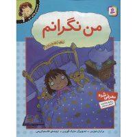 کتاب کودک درباره احساس نگرانی و شیوه ی مدیریت آن/کتاب من نگرانم