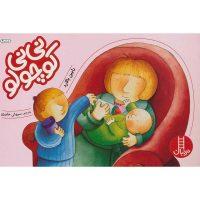 کتاب داستان درباره اومدن نوزاد جدید در خانواده _کتاب نی نی کوچولو
