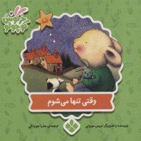 کتاب کودک با موضوع شناخت احساس تنهایی