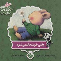 کتاب کودک در زمینه شناخت احساساتش/کتاب وقتی خوشحال می شوم