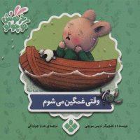 کتاب کودک درباره موضوع شناخت احساس غم در خودش