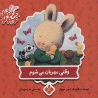 کتاب وقتی مهربان می شوم درباره ی آموزش شناخت احساس مهربانی در کودکان