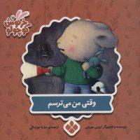 کتاب وقتی من می ترسم_احساس ترس در کودکان