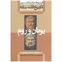 فلسفه کاپلستون جلد 1