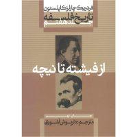 فلسفه کاپلستون جلد 7