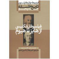 فلسفه کاپلستون جلد 5