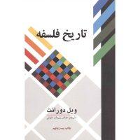 تاریخ فلسفه نشر علمی و فرهنگی