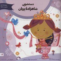 کتاب دستشویی شاهزاده ی پریان